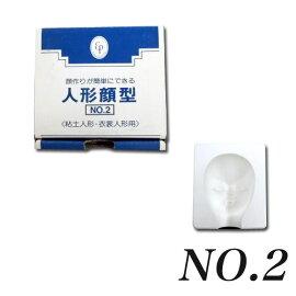人形顔型石膏NO.2