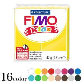 フィモ キッズ 基本カラー 【メール便可】 | ねんど オーブン粘土 オーブン樹脂粘土 オーブンクレイ ポリマークレイ FIMO KIDS 子供 宿題 工作