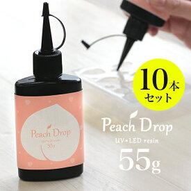 【10本セット】 日本製 UV-LEDレジン ピーチドロップ55g 当店オリジナル|大容量 国産 led UV レジン ハード