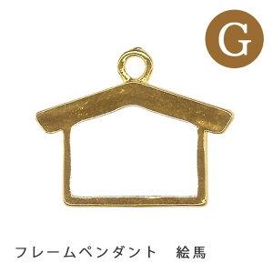 レジン 金具 パーツ フレームペンダント 絵馬 G | トーカイ
