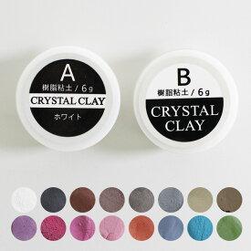 クリスタルクレイ 全16色 | 樹脂粘土 各6g パテ 強力接着 スワロ アクセサリー ジュエリー用 仕上がり 粘土