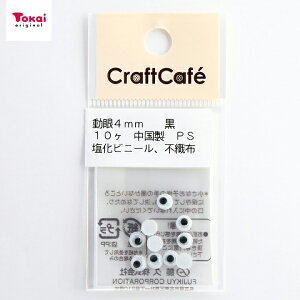 CraftCafe 動眼 丸 接着型 4mm 黒 10個入 | トーカイ