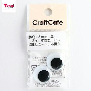 CraftCafe 動眼 丸 接着型 18mm 黒 2個入 | トーカイ