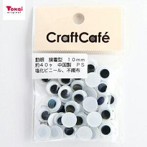 CraftCafe 動眼 丸 接着型 10mm 黒 40個入 | トーカイ