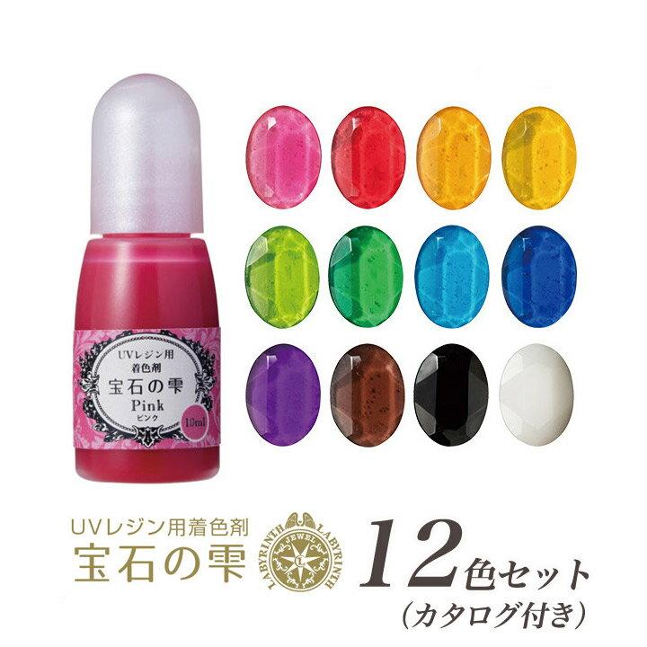 レジン用着色剤 宝石の雫 12色セット(パジコカタログ付き) | パジコ レジン 着色剤 セット 着色料 ジュエルラビリンス