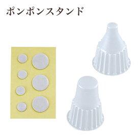 ポンポンスタンド   パジコ PADICO 宝石の雫 レジン クラフト UV LED 着色