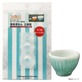 粘土 レジン 型 湯呑茶わん 立体型   クレイジュエリー型抜き モールド シリコン型 ミニチュア 食器 フェイクフード