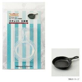 粘土 レジン 型 スキレット 立体型   クレイジュエリー型抜き モールド シリコン型 ミニチュア 食器 フェイクフード