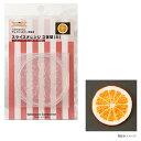 粘土 レジン 型 スライスオレンジ 立体型(大) | クレイジュエリー型抜き モールド シリコン型 ミニチュア 食器 フェイ…