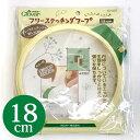 刺繍 刺しゅう用具・用品 フリーステッチング フープ 18cm 【メール便可】