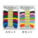 刺繍刺しゅう糸オリジナル刺しゅう糸セット