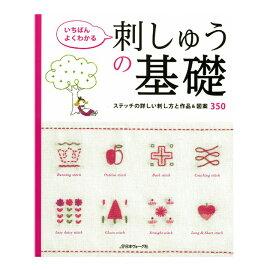 刺繍刺しゅう図書いちばんよくわかる刺しゅうの基礎