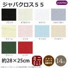 刺繍刺しゅう布COSMOテープ・布クロスステッチカットクロス(28×25cm)