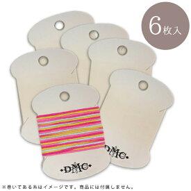 刺繍 用具・用品 収納用具 DMC 袋入り糸巻きカード6枚セット 【メール便可】