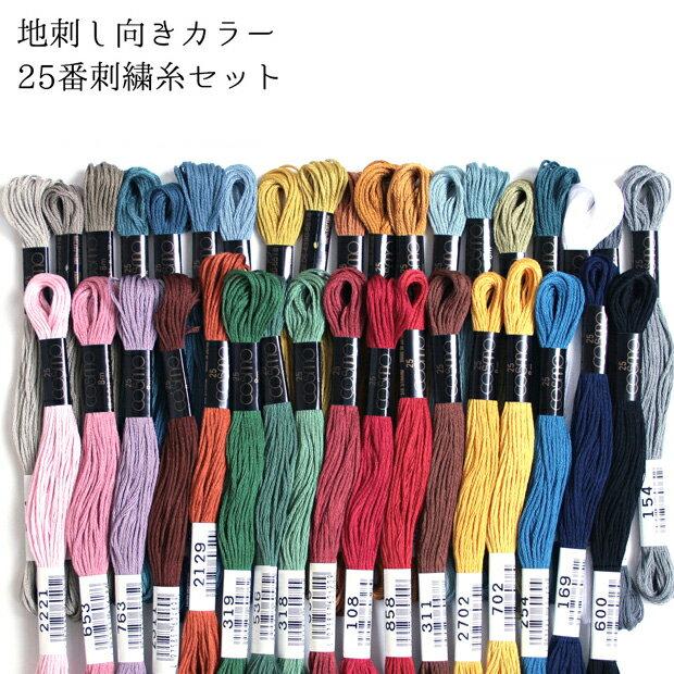 刺繍 刺しゅう糸 COSMO セット コスモ地刺し向きカラー25番刺繍糸セット 【メール便可】