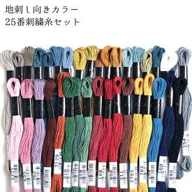 刺繍 刺しゅう糸 COSMO セット コスモ地刺し向きカラー25番刺繍糸セット 【メール便可】刺繍糸