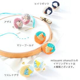 刺繍キットpiecemitsuamiohanaさんのイヤリングキットアザミ【メール便可】