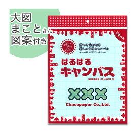 刺繍 用具・用品 便利用具 チャコペーパー はるはるキャンバス 14ct 【メール便可】