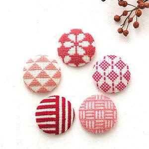 COSMO 包みボタン5個セット 赤|刺繍キット くるみボタン 和模様 釦