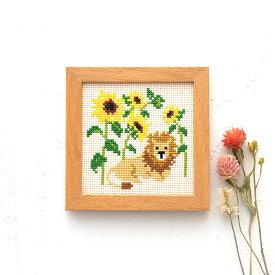 \秋SALE2/刺繍 キット コスモ かわいいどうぶつと季節のお花 ライオンとひまわり 868 木製フレーム付き|COSMO ししゅう ししゅうキット