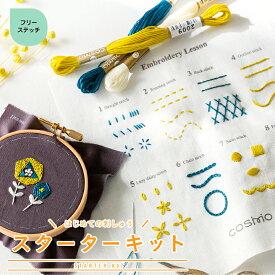 刺繍 コスモ フリーステッチスターターキット はじめての刺しゅう 道具・テキストセット|初心者 レッスン 基本ステッチ