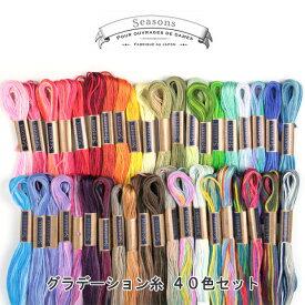 刺繍 刺しゅう糸 COSMO seasons グラデーション糸40色セット 【メール便可】