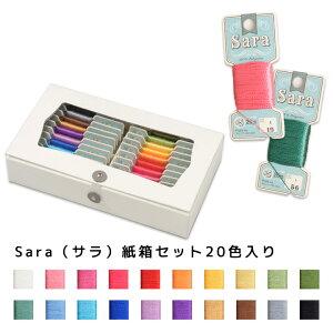 刺繍 刺しゅう糸 フジックス Sara(サラ)紙箱セット20色入り シルクのような上品な光沢 糸セット 刺繍糸セット