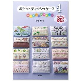 刺繍 図書 ポケットティッシュケース4 作りたい!贈りたい!楽しい作品80点 【メール便可】
