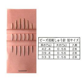 刺繍 用具・用品 ビーズ用刺しゅう針(短3サイズ6本入り) 【メール便可】 | トーカイ