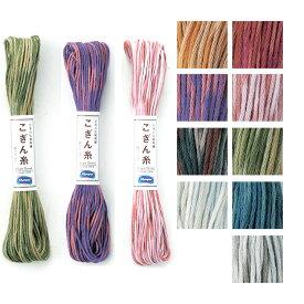 段染めのこぎん糸|オリムパス ショートピッチ グラデーション 糸 綿糸