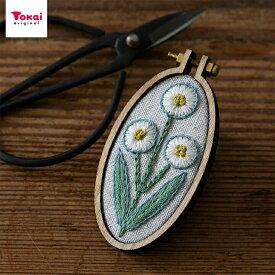 フランス刺しゅうキット マカベアリス プチ刺繍枠ブローチキット デイジー アクセサリー 花のブローチ デイジー 手作り