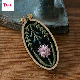 フランス刺しゅうキット マカベアリス プチ刺繍枠ブローチキット フローラルパターン アクセサリー 花のブローチ 手作り
