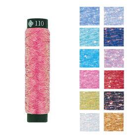 \春SALE/刺繍 刺しゅう糸 COSMO にしきいと 玉虫 たすき撚り|ラメ糸 きらきら クリスマス 手作り