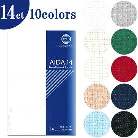 刺繍 刺しゅう布 RTO AIDA Needlework 14ct 【メール便可】