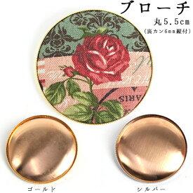 刺繍 アクセサリー金具 ブローチ 丸 5.5cm(裏カン6mm縦付)銅板付 【メール便可】