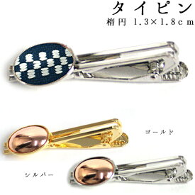 刺繍 アクセサリー金具 タイピン 楕円 1.3×1.8cm 銅板付 【メール便可】
