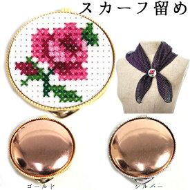 刺繍 アクセサリー金具 スカーフ留め 3cm 銅板付 【メール便可】