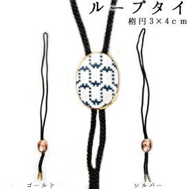 刺繍 アクセサリー金具 ループタイ 楕円 3×4cm(紐付)ストッパー付 銅板付 【メール便可】