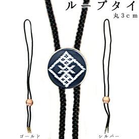 刺繍 アクセサリー金具 ループタイ 丸 3cm(紐付)タイコ 銅板付 【メール便可】