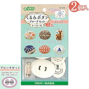 刺繍 刺しゅう用具・用品 ベース くるみボタン ブローチセット オーバル45 2個入り【メール便可】
