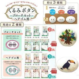 刺繍刺しゅう用具・用品ベースくるみボタンヘアゴム用オーバル553個入り【メール便可】