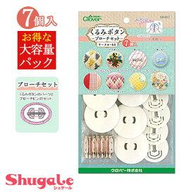 刺繍 刺しゅう用具・用品 ベース くるみボタン ブローチセット サークル40 7個入り 【メール便可】