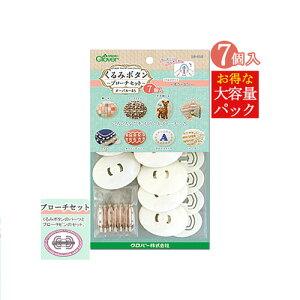 刺繍 刺しゅう用具・用品 ベース くるみボタン ブローチセット オーバル45 7個入り 【メール便可】