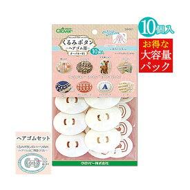 刺繍 刺しゅう用具・用品 ベース くるみボタン ヘアゴム用 オーバル45 10個入り 【メール便可】