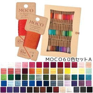 刺繍 刺しゅう糸 MOCO 紙箱BoxセットA スタンダードカラー60色 モコモコした質感