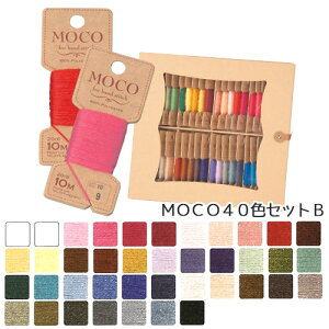 刺繍 刺しゅう糸 MOCO 紙箱BoxセットB スタンダードカラー40色 フジックス FUJIX