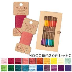 刺繍 刺しゅう糸 MOCO 紙箱BoxセットC スタンダードカラー新色20色  刺繍糸セット 糸セット
