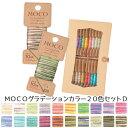 刺繍 刺しゅう糸 MOCO 紙箱BoxセットD グラデーションカラー20色|糸セット 刺繍糸セット