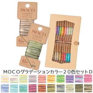 刺繍 刺しゅう糸 MOCO 紙箱BoxセットD グラデーションカラー20色 糸セット 刺繍糸セット