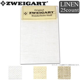 刺しゅう布 ZWEIGART(ツバイガルト) リネン 25カウント カットクロス 45×45cm | 刺繍 ツヴァイガルト 麻 手芸